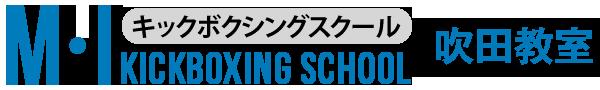 大阪・吹田・初心者向け キックボクシング – M・I キックボクシングスクール 吹田教室