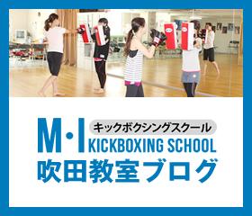 吹田教室ブログ