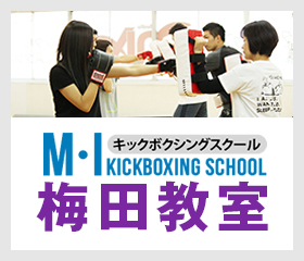 キックボクシング 梅田教室